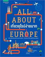 All About Europe เที่ยวยุโรปง่ายมาก