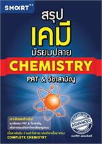 สรุปเคมีมัธยมปลายChemistry PAT&วิชาสามัญ