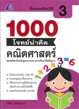 1000 โจทย์น่าคิด คณิตศาสตร์ ป.3