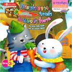 กระต่ายขาวใจกล้ากับแมวป่าขี้ขลาด