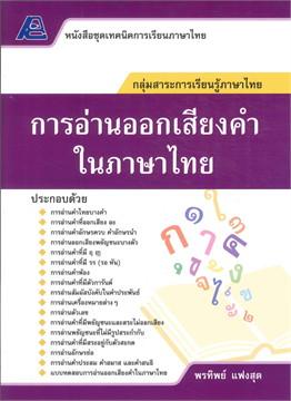 หนังสือชุดเทคนิคการเรียนภาษาไทย การอ่านออกเสียงคำในภาษาไทย