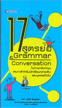 17 สูตรย่อ Grammar & Conversation