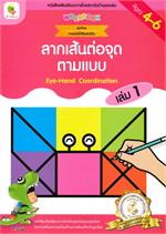 ลากเส้นต่อจุดตามแบบ เล่ม 1 (สำหรับ 4-6 ขวบ) : ชุด ทักษะตาและมือให้สัมพันธ์กัน