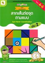 ลากเส้นต่อจุดตามแบบ เล่ม 2 (สำหรับ 4-6 ขวบ) : ชุด ทักษะตาและมือให้สัมพันธ์กัน