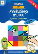 ลากเส้นต่อจุดตามแบบ เล่ม 3 (สำหรับ 4-6 ขวบ) : ชุด ทักษะตาและมือให้สัมพันธ์กัน