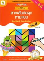 ลากเส้นต่อจุดตามแบบ เล่ม 4 (สำหรับ 4-6 ขวบ) : ชุด ทักษะตาและมือให้สัมพันธ์กัน