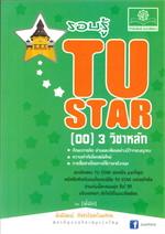 รอบรู้ TU STAR (00) สามวิชาหลัก