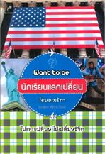 Want to be นักเรียนแลกเปลี่ยน โซนอเมริกา