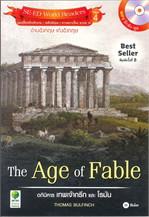 The Age of Fable อภินิหารเทพเจ้ากรีกและโรมัน