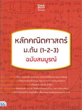 หลักคณิตศาสตร์ ม.ต้น (1-2-3) ฉบับสมบูรณ์