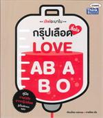 กรุ๊ปเลือดสื่อใจ : LOVE AB A B O