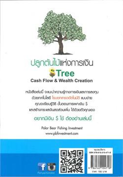 ปลูกต้นไม้แห่งการเงิน Cash Flow & Wealth Creation