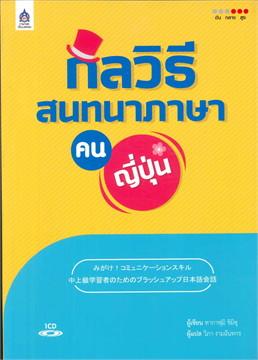 กลวิธีสนทนาภาษาคนญี่ปุ่น