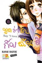 พูดว่ารัก...กับฉันสิ Say I love you 8