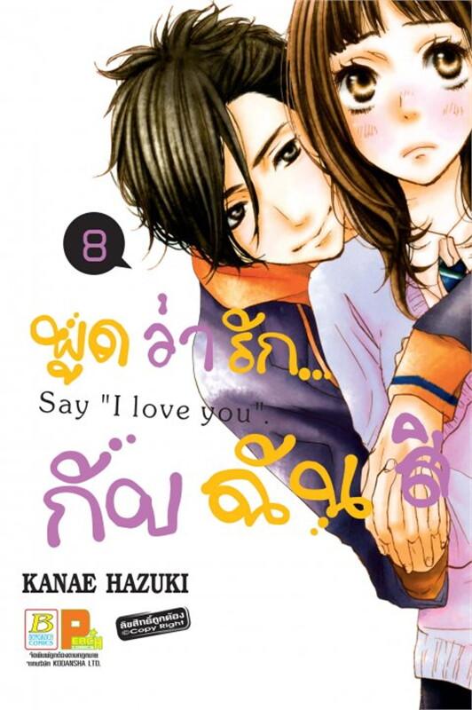 """พูดว่ารัก...กับฉันสิ Say """"I love you""""8"""