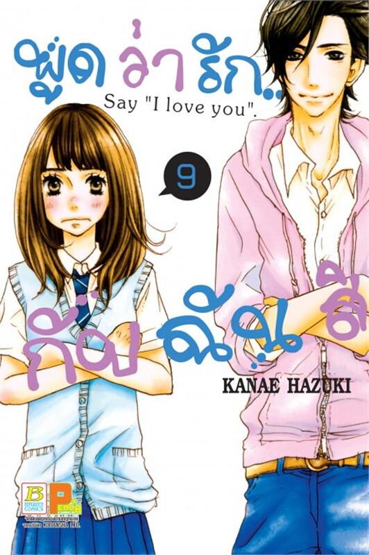 """พูดว่ารัก...กับฉันสิ Say """"I love you""""9"""