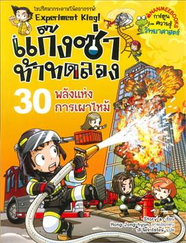 แก๊งซ่าท้าทดลอง เล่ม 30 ตอน พลังแห่งการเผาไหม้