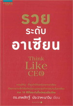 รวยระดับอาเซียน Think Like CEO