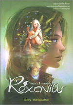 Roxenia โรเซเนีย เล่ม 1 ภาค เซเรลล่า