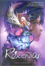 Roxenia โรเซเนีย เล่ม 2 ภาค แดนเทพ