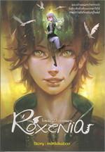 Roxenia โรเซเนีย เล่ม 3 ภาค แดนมาร