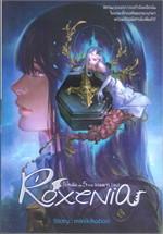 Roxenia โรเซเนีย เล่ม 5 ภาคจอมมาร (จบ)