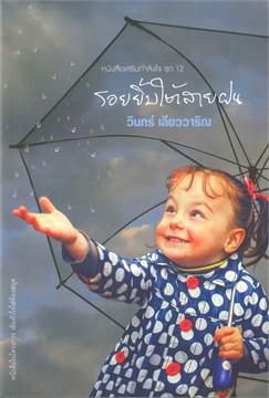 รอยยิ้มใต้สายฝน