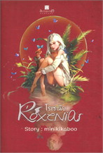 Boxset โรเซเนีย ROXENIA