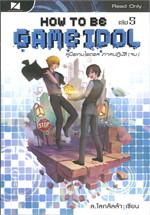HOW TO BE GAME IDOL คู่มือเกมไอดอล เล่ม 5 ภาคปฏิบัติ