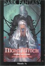 Night Witch รัตติกาลแม่มด เล่ม 2 (จบ)