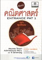 คัมภีร์คณิตศาสตร์ PAT 1