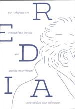 ภาพยนตร์ของ Derrida และ Derrida ของภาพยนต์
