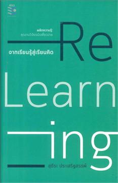 Re-Learniong : จากเรียนรู้สู่เรียนคิด