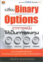 เปลี่ยน Binary Options จากการพนัน ให้เป็นการลงทุน