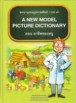พจนานุกรมรูปภาพศัพท์ 1,000 ตอน อาชีพของหนู
