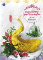 งานแกะสลักวิจิตรสู่ดอกไม้ประดิษฐ์ไทย
