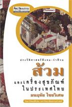 ส้วมและเครื่องสุขภัณฑ์ในประเทศไทย
