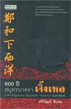 600 ปี สมุทรยาตรา เจิ้งเหอ
