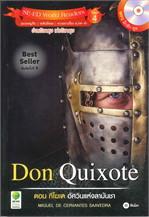 Don Quixote : ดอน กีโฆเต อัศวินแห่งลามันชา