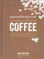 สมุดแผนที่โลกของกาแฟ : The world atlas of coffee