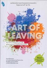 Art Of Leaving ศิลปะแห่งการหนี