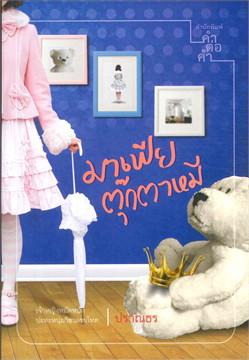 มาเฟียตุ๊กตาหมี