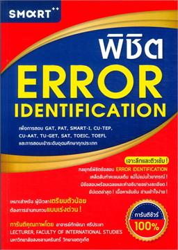 พิชิต ERROR IDENTIFICATION