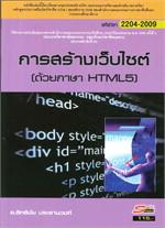 การสร้างเว็บไซต์ (ด้วยภาษา HTML5)