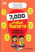 7,000 คำศัพท์จีนกลาง เล่มเดียวจบครบทุกหมวด