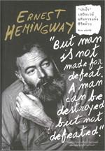 """ERNEST HEMINGWAY """"ปาป้า"""" เฮมิงเวย์ อหังการแท่งชีวิตห้าว"""
