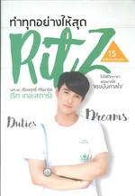 ทำทุกอย่างให้สุด Ritz (ริทเดอะสตาร์)