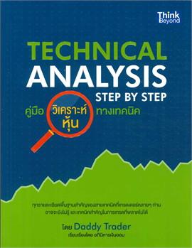 คู่มือวิเคราะห์หุ้นทางเทคนิค (Technical analysis step by step)