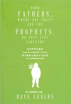บรรพบุรุษของพวกเจ้า เขาอยู่ที่ไหนเสีย แล้วบรรดาศาสดาพยากรณ์เล่า เขามีชีวิตเป็นนิรันดร์หรือ