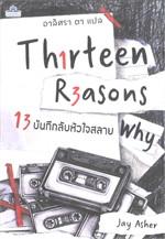 13 บันทึกลับหัวใจสลาย Thirteen Reasons Why